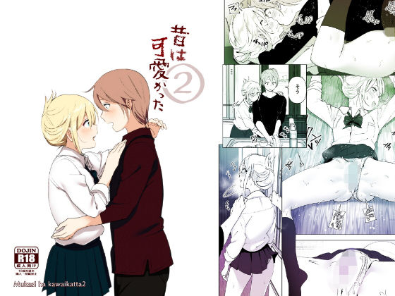 [すぺ]昔は可愛かった2♥兄妹の純愛エロ漫画